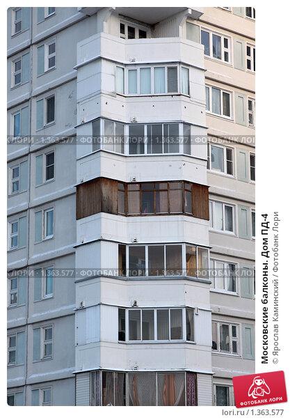 Московские балконы. дом пд-4; фото 1363577, фотограф Ярослав.