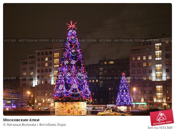 Купить «Московские ёлки», фото № 613569, снято 12 декабря 2008 г. (c) Наталья Волкова / Фотобанк Лори