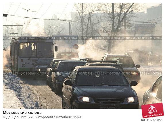 Московские холода, фото № 43853, снято 12 февраля 2007 г. (c) Донцов Евгений Викторович / Фотобанк Лори