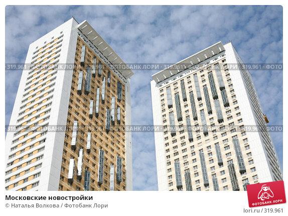 Московские новостройки, эксклюзивное фото № 319961, снято 2 июня 2008 г. (c) Наталья Волкова / Фотобанк Лори