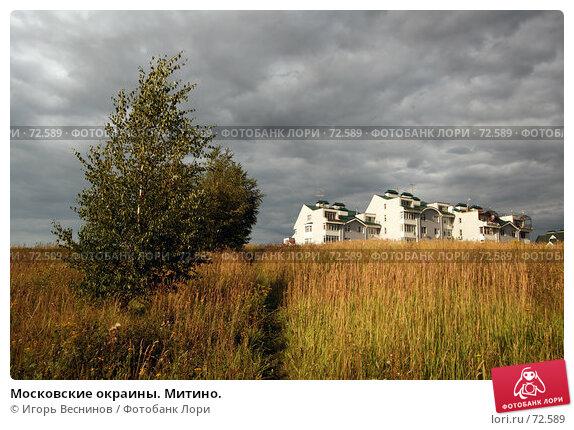 Московские окраины. Митино., фото № 72589, снято 31 июля 2007 г. (c) Игорь Веснинов / Фотобанк Лори