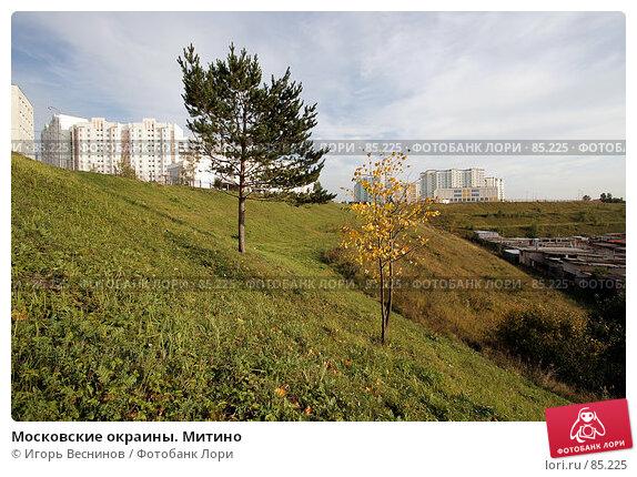 Московские окраины. Митино, фото № 85225, снято 18 сентября 2007 г. (c) Игорь Веснинов / Фотобанк Лори