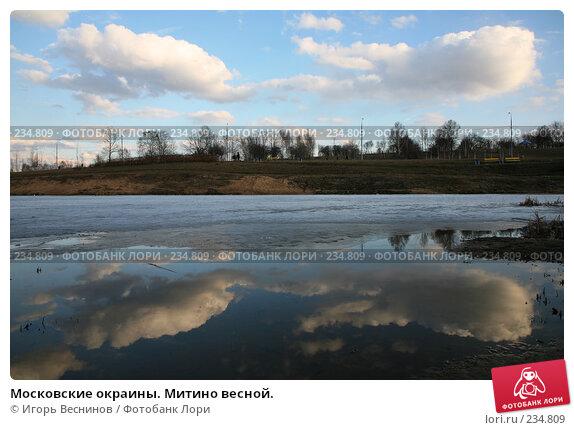 Московские окраины. Митино весной., фото № 234809, снято 27 марта 2008 г. (c) Игорь Веснинов / Фотобанк Лори