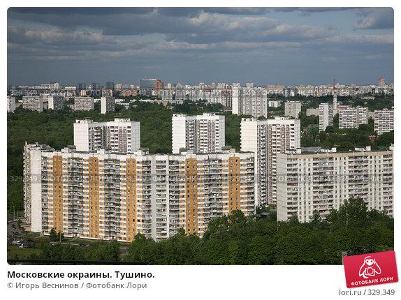 Московские окраины. Тушино., эксклюзивное фото № 329349, снято 31 мая 2008 г. (c) Игорь Веснинов / Фотобанк Лори