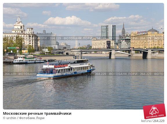 Московские речные трамвайчики, фото № 264229, снято 26 апреля 2008 г. (c) urchin / Фотобанк Лори