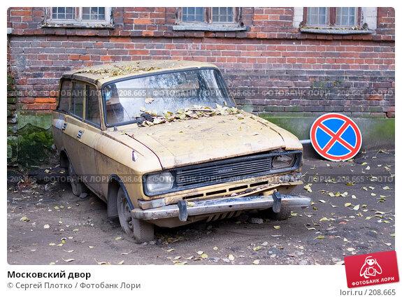 Купить «Московский двор», фото № 208665, снято 21 октября 2007 г. (c) Сергей Плотко / Фотобанк Лори