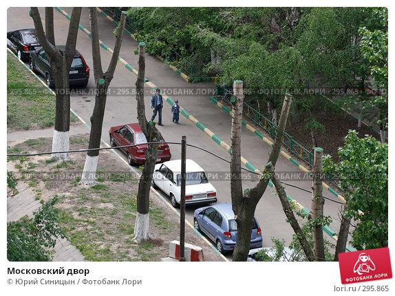Московский двор, фото № 295865, снято 20 мая 2008 г. (c) Юрий Синицын / Фотобанк Лори