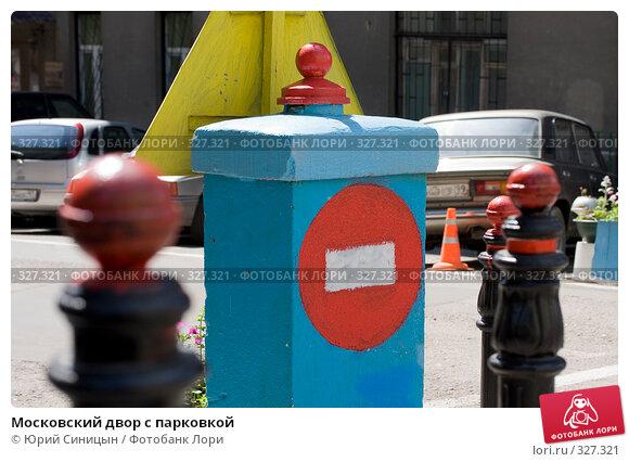 Московский двор с парковкой, фото № 327321, снято 13 июня 2008 г. (c) Юрий Синицын / Фотобанк Лори