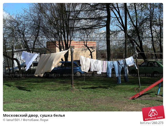 Московский двор, сушка белья, эксклюзивное фото № 260273, снято 22 апреля 2008 г. (c) lana1501 / Фотобанк Лори