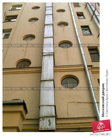Московский дворик, фото № 166381, снято 1 августа 2005 г. (c) Светлана Архи / Фотобанк Лори