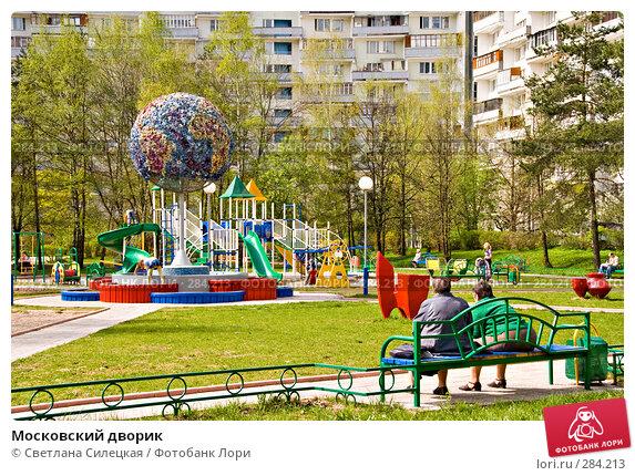 Купить «Московский дворик», фото № 284213, снято 1 мая 2008 г. (c) Светлана Силецкая / Фотобанк Лори