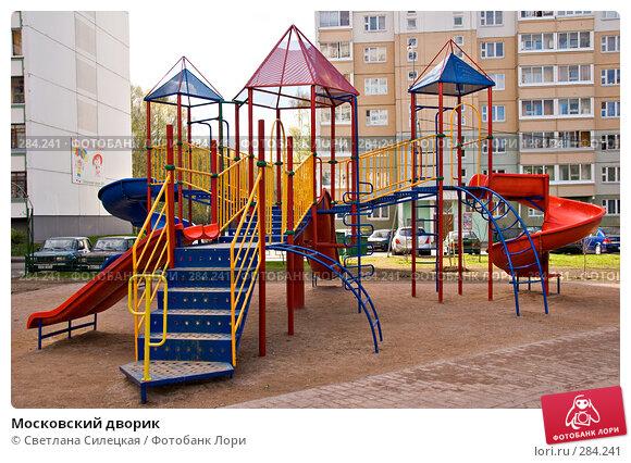 Московский дворик, фото № 284241, снято 28 апреля 2008 г. (c) Светлана Силецкая / Фотобанк Лори