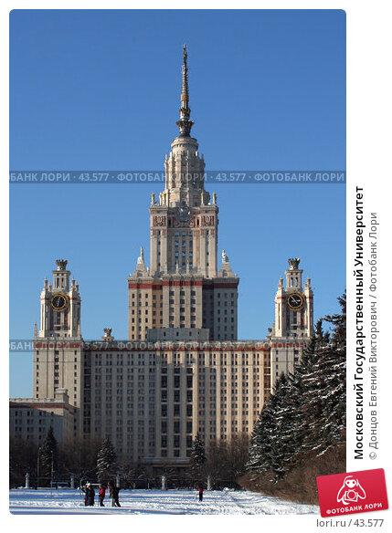 Московский Государственный Университет, фото № 43577, снято 12 февраля 2007 г. (c) Донцов Евгений Викторович / Фотобанк Лори