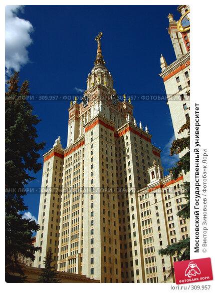 Московский Государственный университет, эксклюзивное фото № 309957, снято 23 января 2017 г. (c) Виктор Зиновьев / Фотобанк Лори