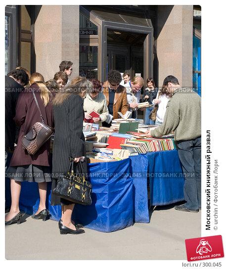 Московский книжный развал, фото № 300045, снято 3 мая 2008 г. (c) urchin / Фотобанк Лори