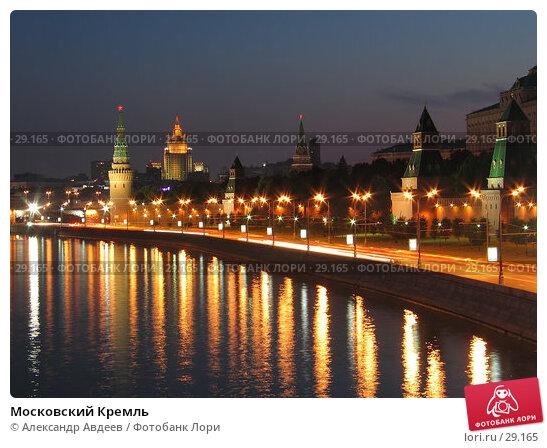 Московский Кремль, фото № 29165, снято 14 июля 2005 г. (c) Александр Авдеев / Фотобанк Лори