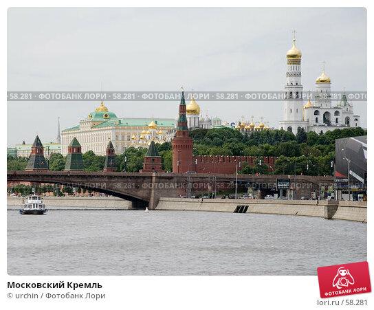 Купить «Московский Кремль», фото № 58281, снято 2 июня 2007 г. (c) urchin / Фотобанк Лори