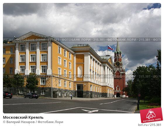 Московский Кремль, фото № 215381, снято 21 июля 2007 г. (c) Валерий Назаров / Фотобанк Лори