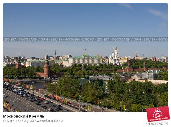 Московский Кремль, фото № 280197, снято 8 мая 2008 г. (c) Антон Белицкий / Фотобанк Лори