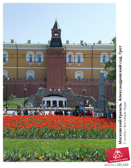 Московский Кремль. Александровский сад. Грот, фото № 285689, снято 3 мая 2008 г. (c) urchin / Фотобанк Лори