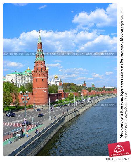 Купить «Московский Кремль, Кремлевская набережная, Москва-река, Москва», эксклюзивное фото № 304977, снято 27 апреля 2008 г. (c) lana1501 / Фотобанк Лори