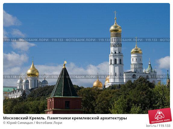 Московский Кремль. Памятники кремлевской архитектуры, фото № 119133, снято 11 сентября 2007 г. (c) Юрий Синицын / Фотобанк Лори