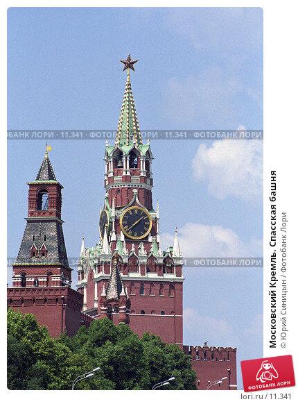Московский Кремль. Спасская башня, фото № 11341, снято 27 марта 2017 г. (c) Юрий Синицын / Фотобанк Лори
