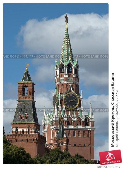Московский Кремль. Спасская башня, фото № 119117, снято 10 декабря 2016 г. (c) Юрий Синицын / Фотобанк Лори