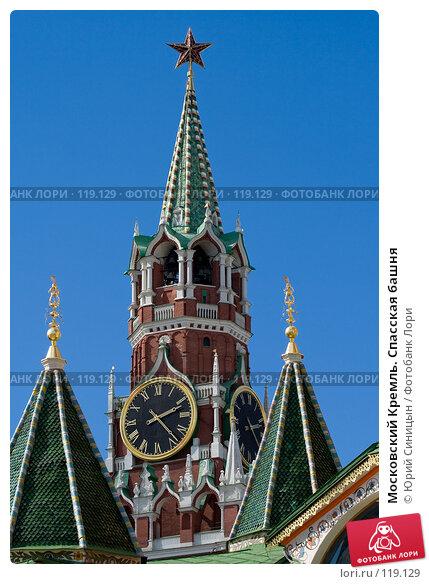 Московский Кремль. Спасская башня, фото № 119129, снято 11 сентября 2007 г. (c) Юрий Синицын / Фотобанк Лори