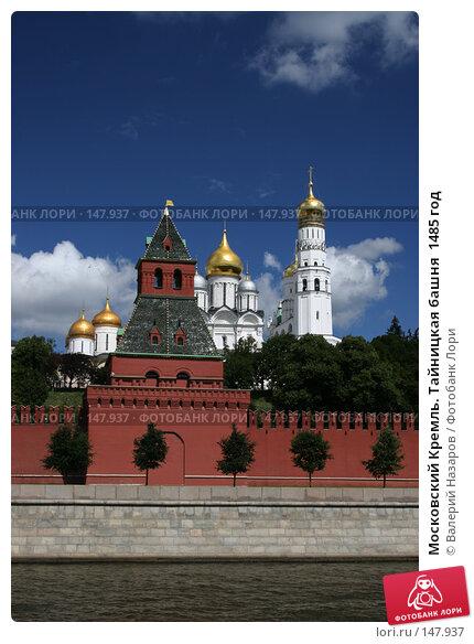 Московский Кремль. Тайницкая башня  1485 год, фото № 147937, снято 15 июля 2007 г. (c) Валерий Торопов / Фотобанк Лори