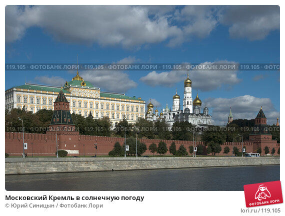 Московский Кремль в солнечную погоду, фото № 119105, снято 26 февраля 2017 г. (c) Юрий Синицын / Фотобанк Лори