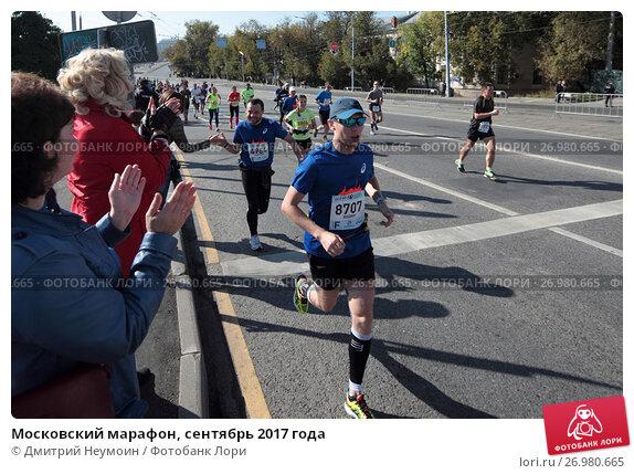 Купить «Московский марафон, сентябрь 2017 года», эксклюзивное фото № 26980665, снято 24 сентября 2017 г. (c) Дмитрий Неумоин / Фотобанк Лори