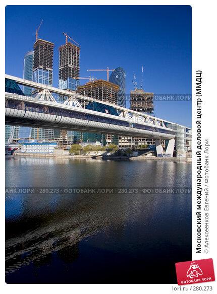 Московский международный деловой центр (ММДЦ), фото № 280273, снято 24 апреля 2008 г. (c) Алексеенков Евгений / Фотобанк Лори