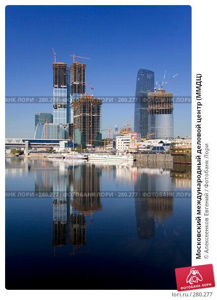 Московский международный деловой центр (ММДЦ), фото № 280277, снято 24 апреля 2008 г. (c) Алексеенков Евгений / Фотобанк Лори
