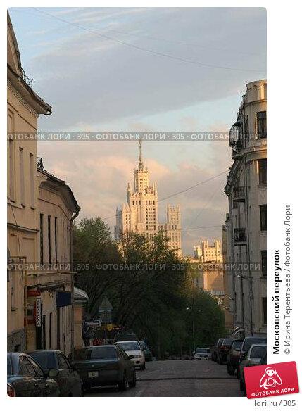 Купить «Московский переулок», эксклюзивное фото № 305, снято 14 мая 2005 г. (c) Ирина Терентьева / Фотобанк Лори