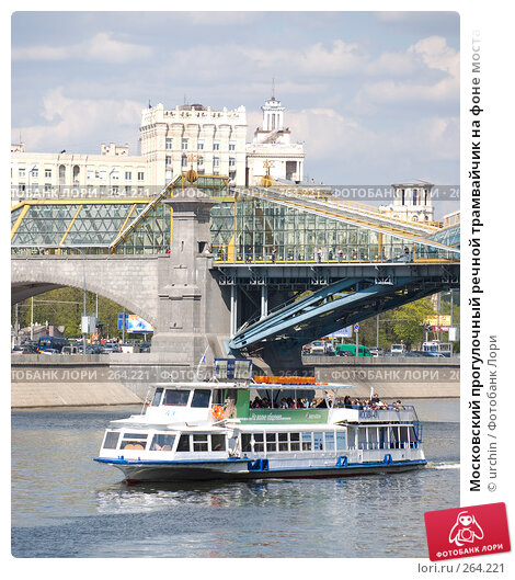 Московский прогулочный речной трамвайчик на фоне моста поцелуев, фото № 264221, снято 26 апреля 2008 г. (c) urchin / Фотобанк Лори