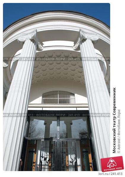Московский театр Современник, фото № 241413, снято 1 апреля 2008 г. (c) Astroid / Фотобанк Лори