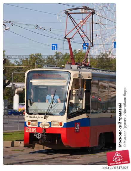 Московский трамвай (2014 год). Редакционное фото, фотограф Михаил Грушин / Фотобанк Лори