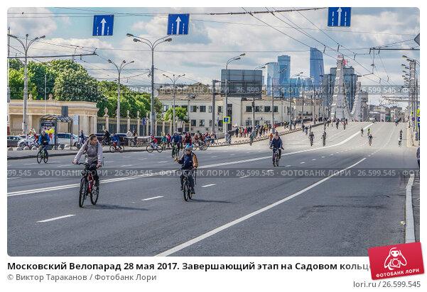 Купить «Московский Велопарад 28 мая 2017. Завершающий этап на Садовом кольце в районе Парка Культуры.», эксклюзивное фото № 26599545, снято 28 мая 2017 г. (c) Виктор Тараканов / Фотобанк Лори