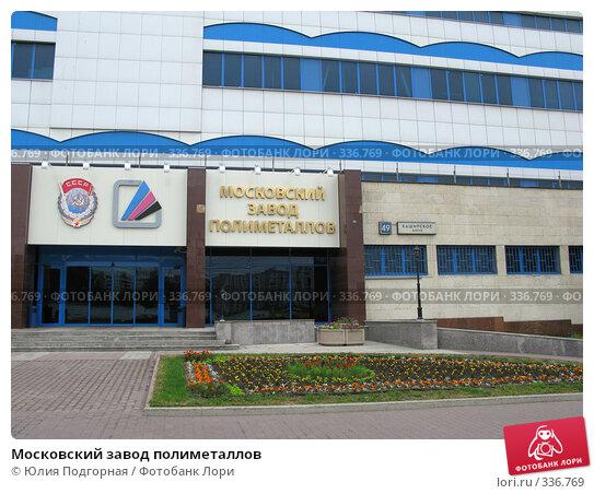 Купить «Московский завод полиметаллов», фото № 336769, снято 22 июня 2008 г. (c) Юлия Селезнева / Фотобанк Лори