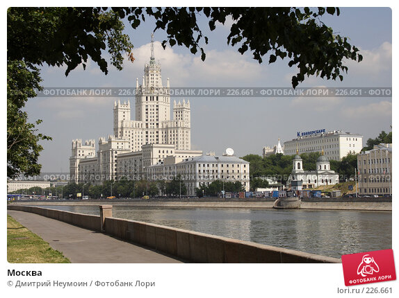 Москва, эксклюзивное фото № 226661, снято 5 июля 2007 г. (c) Дмитрий Нейман / Фотобанк Лори