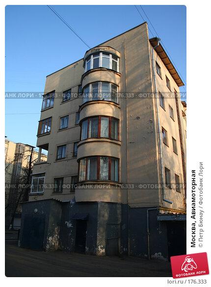 Москва, Авиамоторная, фото № 176333, снято 1 января 2008 г. (c) Петр Бюнау / Фотобанк Лори