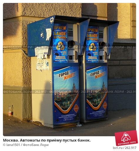 Купить «Москва. Автоматы по приёму пустых банок.», эксклюзивное фото № 262917, снято 23 апреля 2008 г. (c) lana1501 / Фотобанк Лори