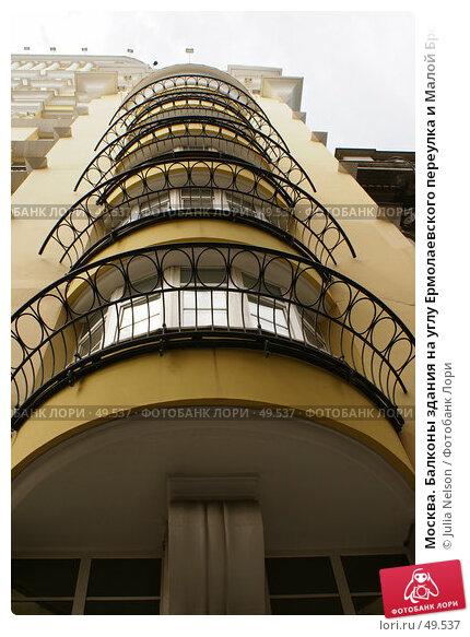 Москва. Балконы здания на углу Ермолаевского переулка и Малой Бронной, фото № 49537, снято 2 июня 2007 г. (c) Julia Nelson / Фотобанк Лори