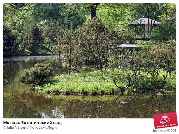 Москва. Ботанический сад., фото № 49905, снято 19 мая 2007 г. (c) Julia Nelson / Фотобанк Лори
