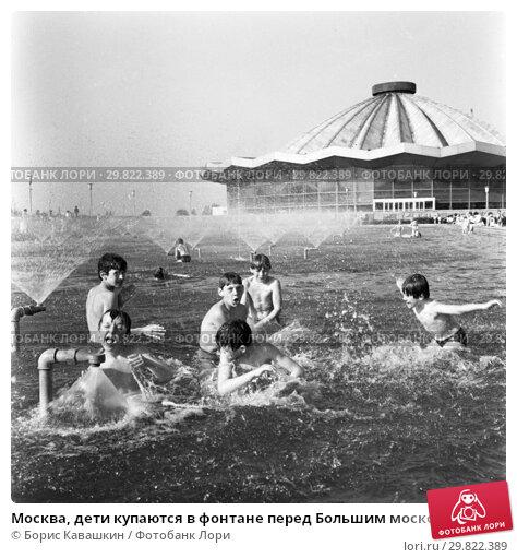 Купить «Москва, дети купаются в фонтане перед Большим московским цирком на Ленинских горах», фото № 29822389, снято 24 марта 2019 г. (c) Борис Кавашкин / Фотобанк Лори