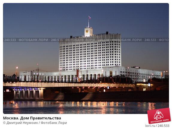 Москва. Дом Правительства, эксклюзивное фото № 240533, снято 14 июля 2007 г. (c) Дмитрий Неумоин / Фотобанк Лори