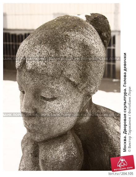 Москва. Дворовая скульптура. Голова девочки, эксклюзивное фото № 204105, снято 17 февраля 2008 г. (c) Виктор Тараканов / Фотобанк Лори