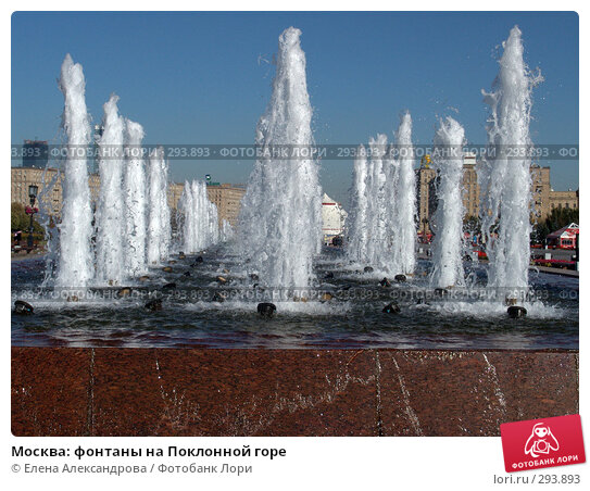 Москва: фонтаны на Поклонной горе, фото № 293893, снято 26 сентября 2007 г. (c) Елена Александрова / Фотобанк Лори