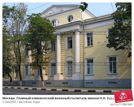 приметы воинские госпитали в москве капельницы
